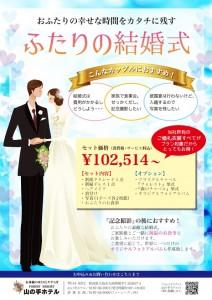 [OL]ふたりの結婚式