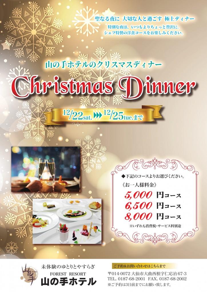 [OL]クリスマスディナー-1