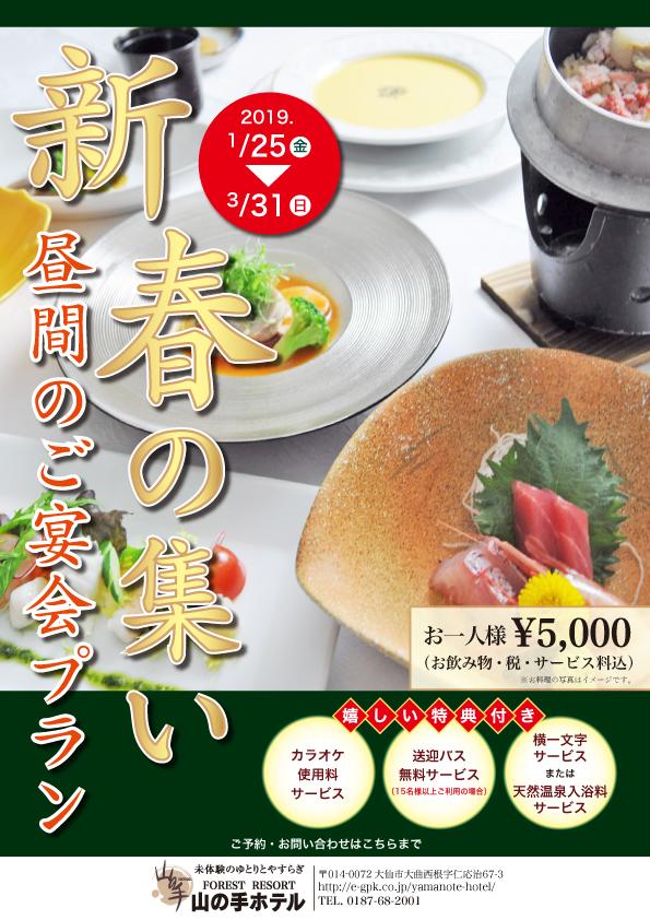 [OL]新春の集い 昼のご宴会プラン