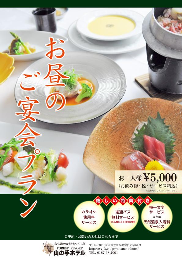 [OL]お昼のご宴会プラン