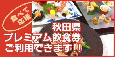 秋田県プレミアム飲食券